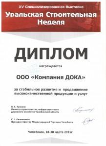 """Строительные работы в Челябинске - ООО """"Компания ДОКА"""""""